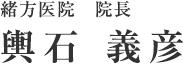巣鴨こし石クリニック(旧称:緒方医院) 院長 輿石 義彦